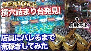 【チート】横穴が詰まったマーブルフィーバーで荒稼ぎしたら店員にバレたwwww 【メダルゲーム】