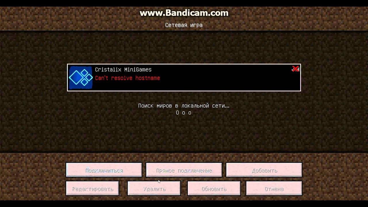 что делать если в лаунчере cristalix не запускается майнкрафт с мини играми #7