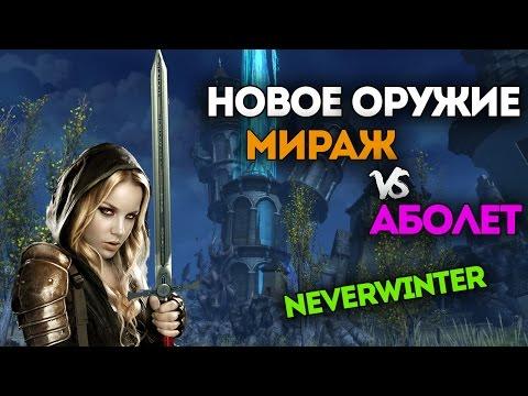 Видео Новое оружие Мираж vs Аболет. Neverwinter Online