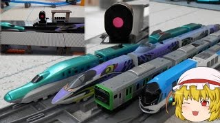 ゆっくり実況【プラレールアドバンス】H5系・500系エヴァ・E235系・近鉄しまかぜ購入レビュー
