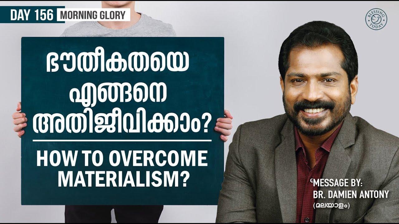 Download ഭൗതീകതയെ എങ്ങനെ അതിജീവിക്കാം? | How To Overcome Materialism? | Morning Glory - 156