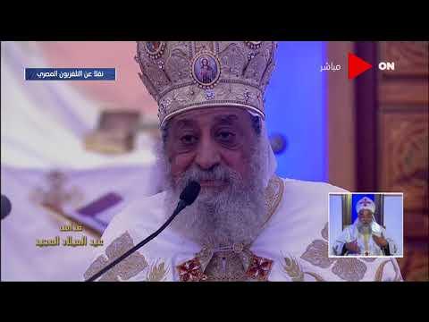 البابا تواضروس الثاني: الإنسان بدون المسيح فاقد للفرح والسعادة الداخلية