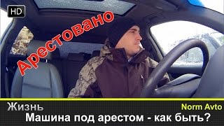 Машина под арестом - как быть?(Речь в этом видео пойдет о наложении запрета на регистрационные действия в виду неоплаченных штрафов и..., 2015-12-16T07:00:01.000Z)