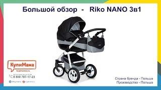 большой обзор коляски Riko Nano 3в1