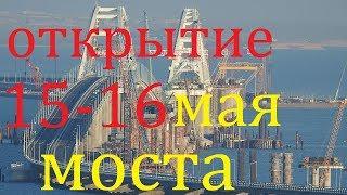 Крымский(май 2018)мост! Открытие А/Д моста пройдёт в два этапа. 16 мая в 05-30 второй этап!