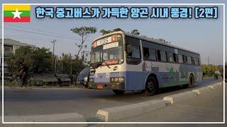 한국 중고버스가 가득한 미얀마 양곤 시내버스 풍경 ! …