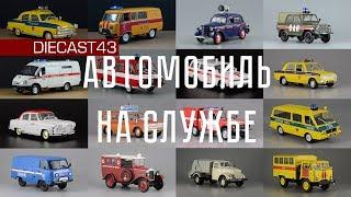 Автомобиль на службе. Все выпуски журнальной серии в одном видео.