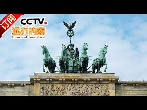 《远方的家》 20171130 一带一路(262)德国 走进柏林 | CCTV-4