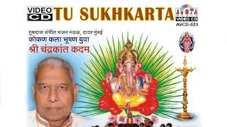 Download lagu Ganpati Hit SongTu Sukhkarta Tu Dukhhartaत स खकर त त द खकर त Bua Chandrakant Kadam MP3
