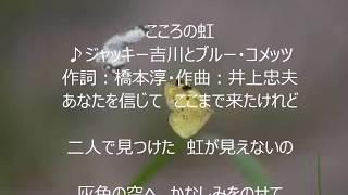 ジャッキー吉川とブルー・コメッツ - こころの虹