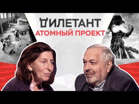 Видео: Атомный проект / Светлана Червонная // Дилетант