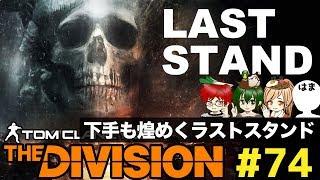 いまさら感がマジ卍【いまさらDivision:ディビジョン for ps4】co-opで...