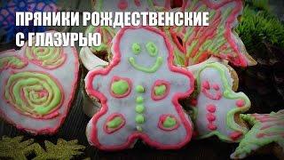 Пряники рождественские с глазурью — видео рецепт
