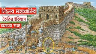 চীনের মহাপ্রাচীরের ইতিহাস ! তৈরির গল্প জানলে চোখ কপালে উঠে যাবে - China Great Wall History In Bangla