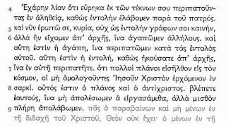 Koine Greek - 2 John