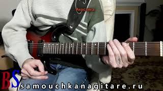 Дом Восходящего Солнца (русская версия)..(кавер) Аккорды, Разбор песни на гитаре видео