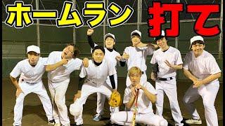 【耐久6時間】野球素人がホームラン打てるまで帰れません!!【全員集合】【ドッキリ】