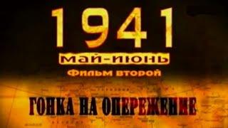 """1941. Фильм второй """"Гонка на опережение"""" (полный выпуск)"""