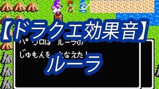 ルーラ【ドラクエ効果音:SE】