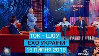"""Ток-шоу """"Ехо України"""" від 19 липня 2019 року"""