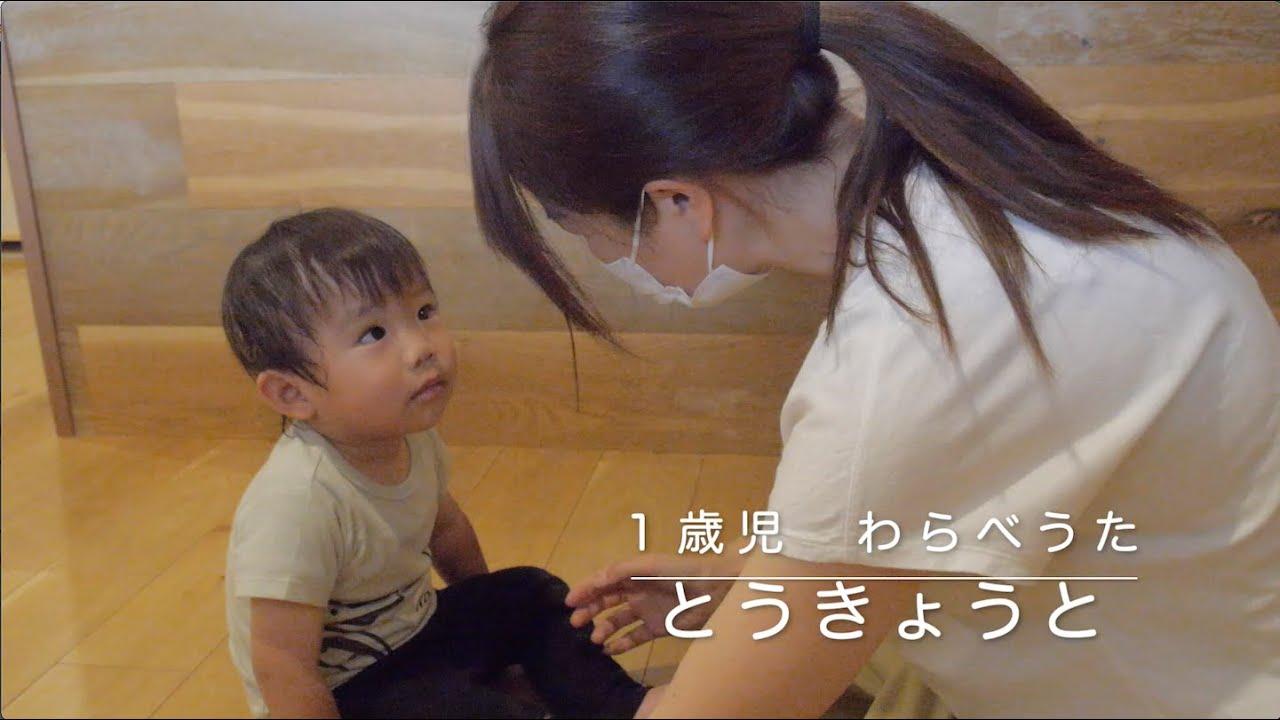 『とうきょうと』 1歳児わらべうた