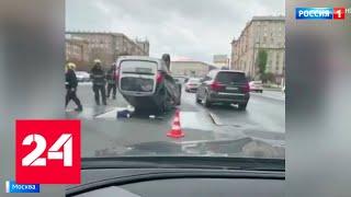 Смотреть видео Массовая авария на Кутузовском проспекте: столкнулись четыре автомобиля, один перевернулся - Росси… онлайн