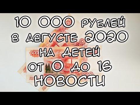 Выплата 10000 рублей на детей в августе 2020 года Новости