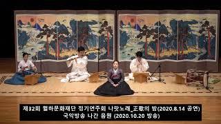 """제32회 월하문화재단 정기연주회 """"나랏노래_정…"""