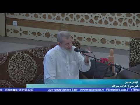 الإمام حسين: الادب مع الله