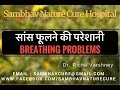 Breathlessness Treatment | Shortness Of Breath | Breathless Home Remedies Acupuncture hindi video