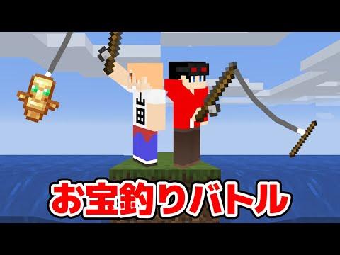【マインクラフト😜】レアアイテムが釣れる世界でブレイズを最初に倒せ!【マイクラ実況】