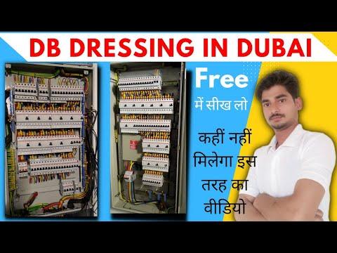 DB Dressing In Dubai connection in Hindi MCB box electrical DB dressing kaise karte hain/Usman Tech