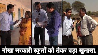 Full Video Nokha सरकारी स्कूलों को लेकर बड़ा खुलासा, भड़के टीचर ,  Nokha government schools;