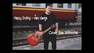 Happy Ending - ป๊อบ ปองกูล (Cover Bas Sitthichai)