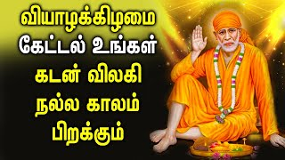 SAI BABA LIBRATES YOU FROM DEBITS AND BLESS YOU WITH MORE SUPPLY | Powerful Sai Baba Devotional Song
