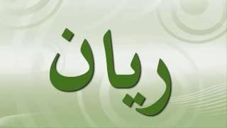 معنى إسم ريان معاني الأسماء Youtube