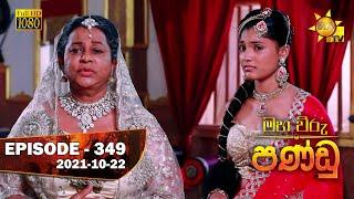 Maha Viru Pandu   Episode 349   2021-10-22 Thumbnail