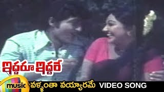 Iddaru Iddare movie songs - Vallantha Vayyarame song - Shoban Babu, Krishnam Raju, Chandrakala