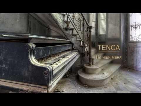 TENCA - Ne Ishi Menya // Не ищи меня