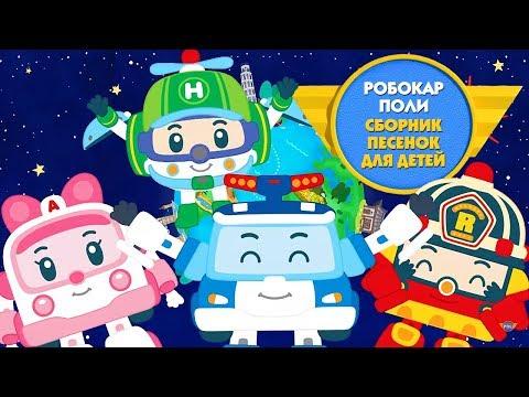 Робокар поли песня из мультфильма