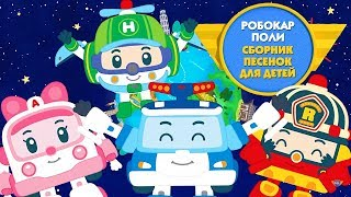 Робокар Поли - Сборник песенок для детей