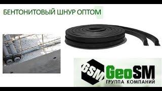 видео ГОСТы шнуров