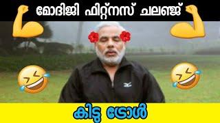 😂മോദി ഫിറ്റ്നസ് ചലഞ്ജ്💪 | Modi troll | Neeraj CG