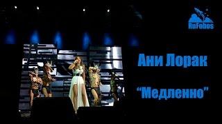 Руслан Fobos на концерте Ани Лорак