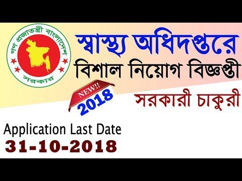 স্বাস্থ্য অধিদপ্তরে বিশাল নিয়োগ বিজ্ঞপ্তি || Job in Directorate General of Health Bangladesh 2018