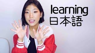 How I Learned Japanese (filmed in Japanese)