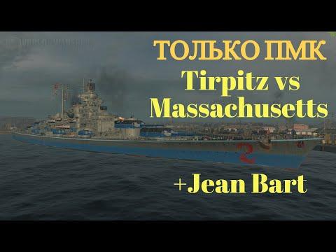 Битва ПМК кораблей. Тирпиц против Массачусетса + бонус Жан Бар