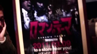 """2011.7.2.ROMANCREW「ロマンのテーマ」リリースパーティー """"ロマンより..."""