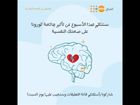 Let's talk about mental health Iraq - session 1: COVID19