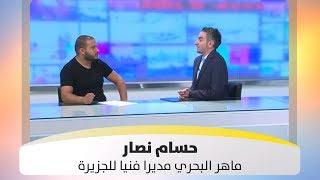 حسام نصار - ماهر البحري مديرا فنيا للجزيرة